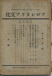 戦旗大阪中央支局(後編)