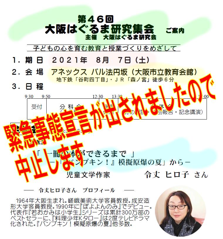 2021_08_はぐるま研中止
